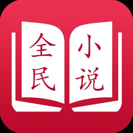 全民小说安卓版