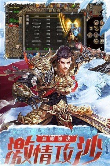 传奇荣耀冰雪服官方版图3