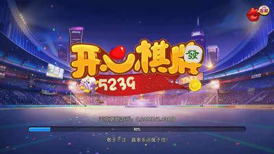 5239棋牌大厅图2