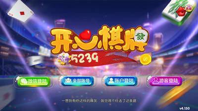 5239棋牌大厅图1