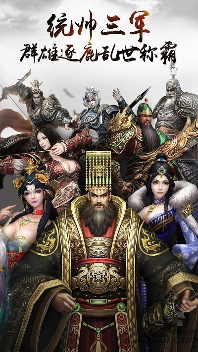 三国连环战九游版图3