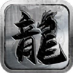 土城争霸文字版1.2
