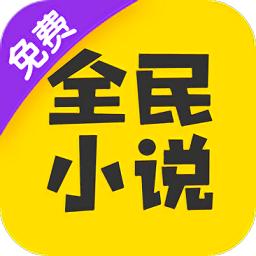 全民小说3.1.0去广告版