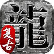 复古传奇手游1.76官网版