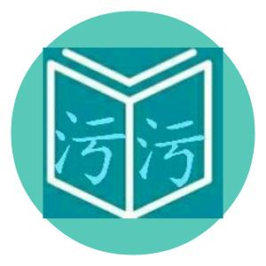 污污小说下载最新版
