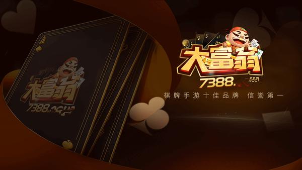 7388大富翁棋牌