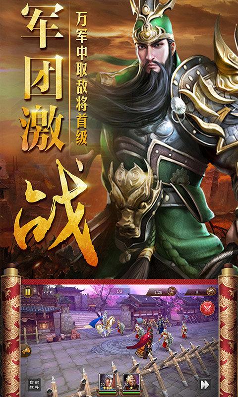 三国仙侠志红包版图2