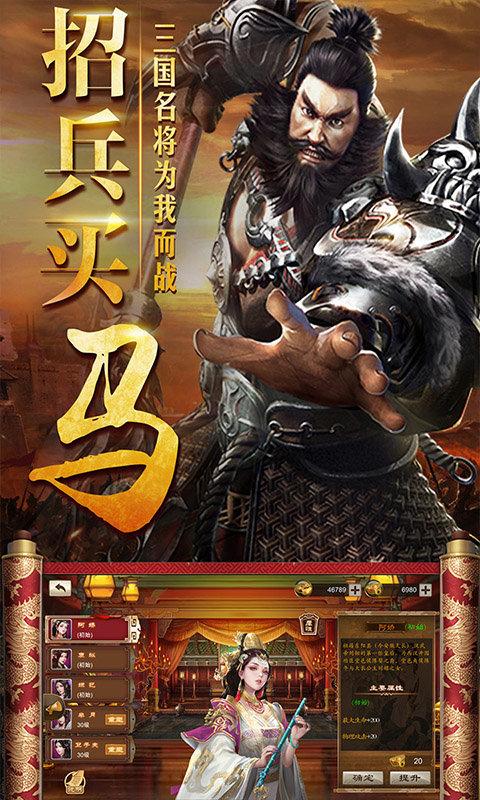 三国仙侠志红包版图4
