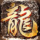 复古火龙1.80合击版