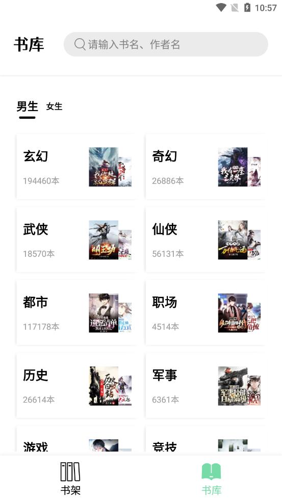 书香仓库app图1