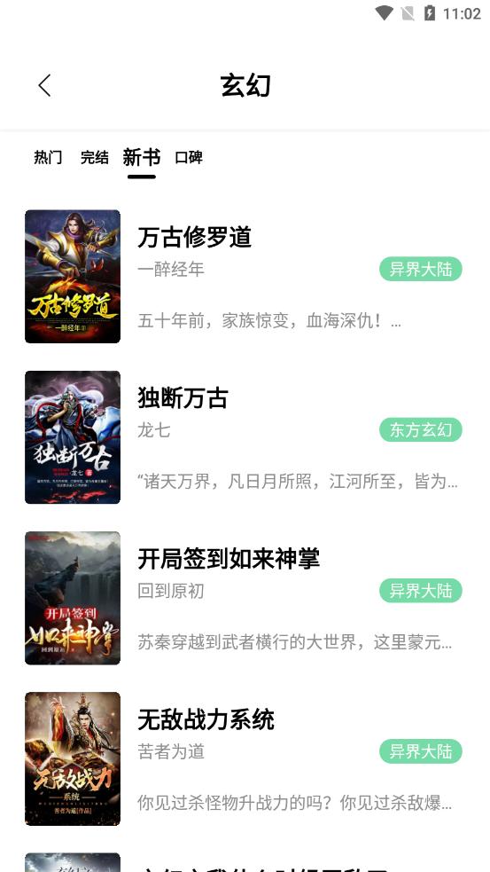 书香仓库app图2