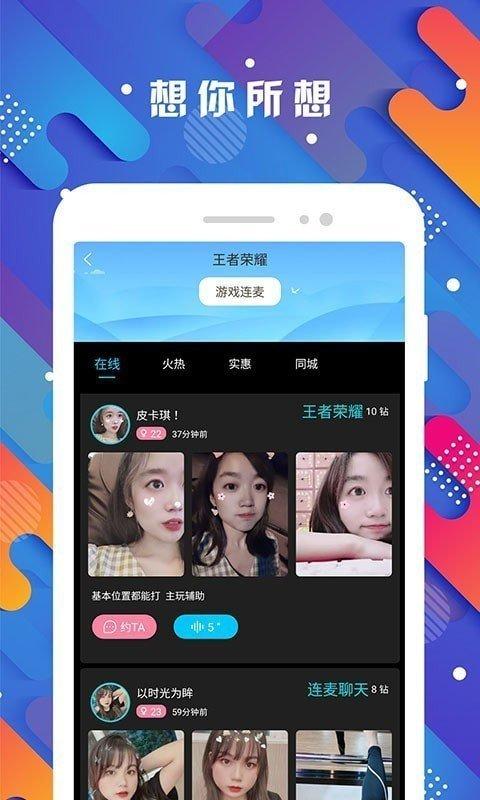 探花app图4