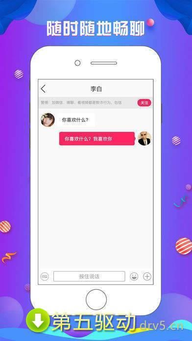 探花app图2