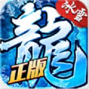 江苏欢娱冰雪复古传奇之盟重英雄