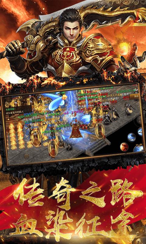 烈火传奇3官网版图2