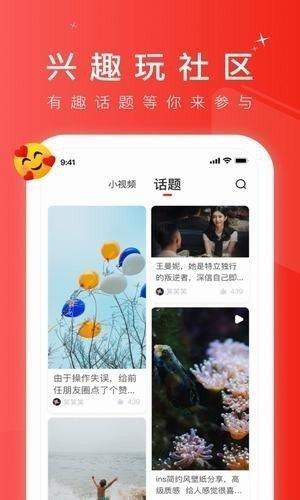 九一短视频赚钱app图3