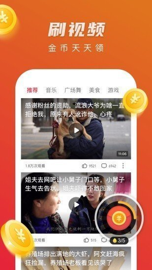 奶瓶短视频app赚钱图1