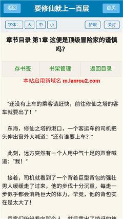 蓝柔小说网图2