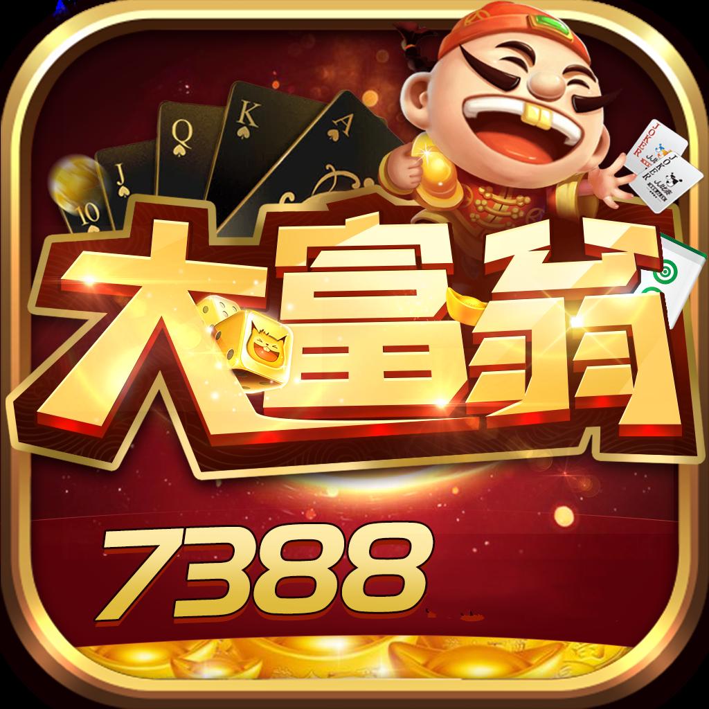 大富翁棋牌游戏7388