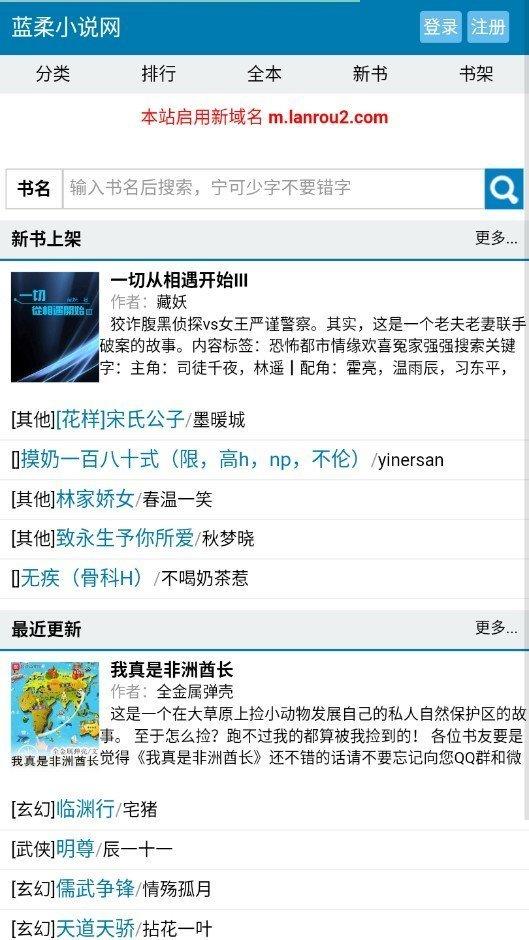 蓝柔小说网图3