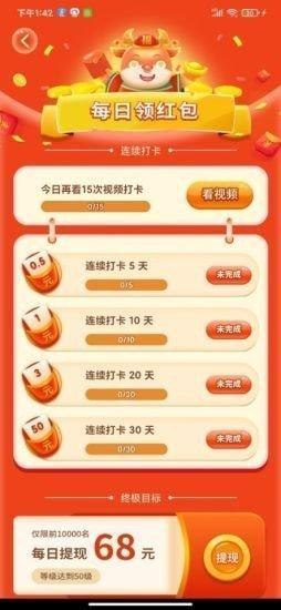 福牛多多红包版图3