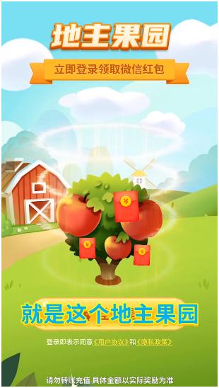地主果园红包版图2