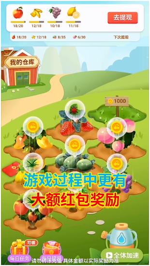 地主果园红包版图3