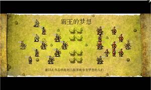 三国志霸王的梦想图2
