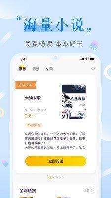 歪歪免费小说app图2