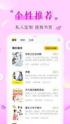 歪歪免费小说app图5