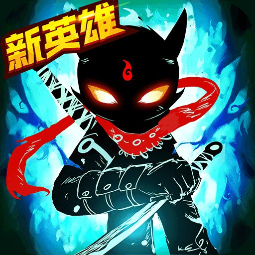 火柴人联盟2剑圣版