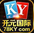 开元国际棋牌官方版ky78