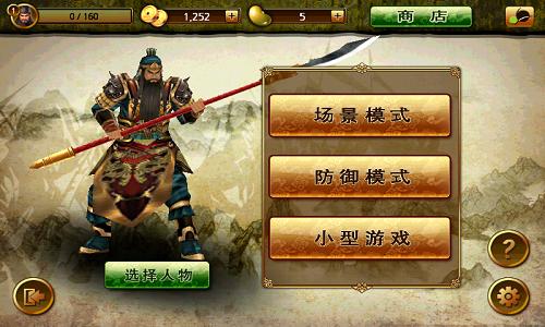 三国志无双战九游版图3