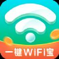 一键WiFi宝app