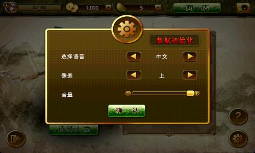 三国志无双战九游版图5