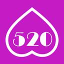 520恋爱日