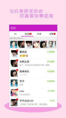 520恋爱日图4