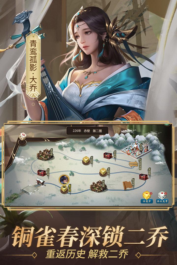 朕的江山图2