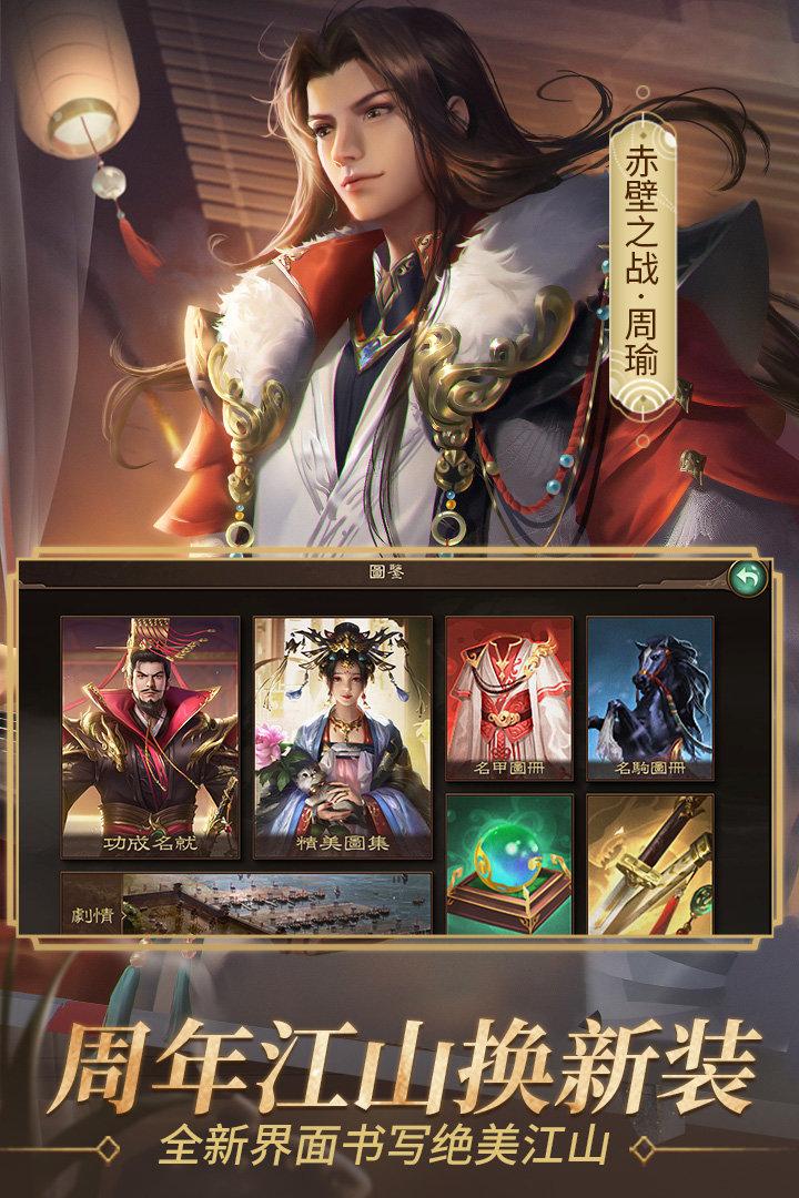 朕的江山图3