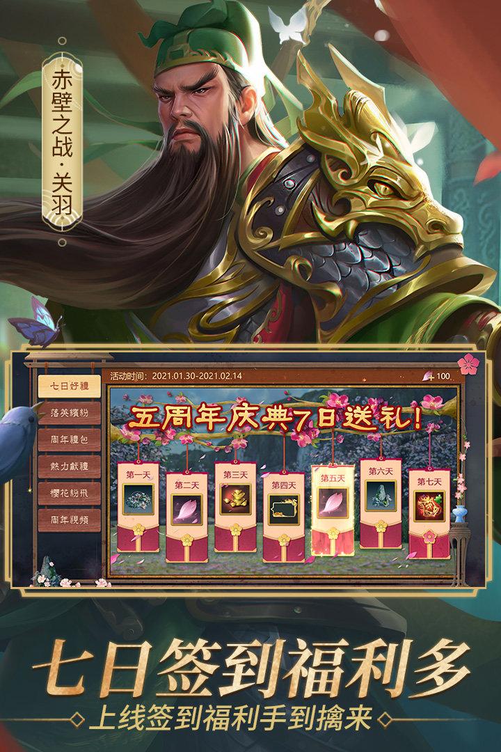 朕的江山图4