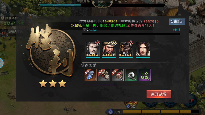 三国志血色衣冠图3