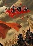 三国志姜维传最新版
