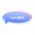 hello翻译