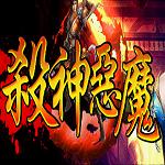 七彩杀神恶魔传奇互通版