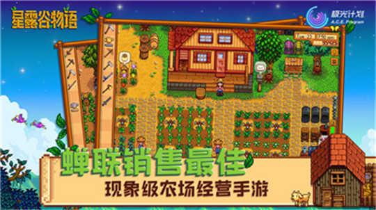 星露谷物语手机中文版图2