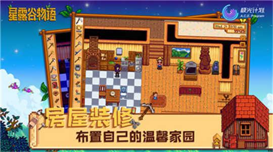 星露谷物语手机中文版图4
