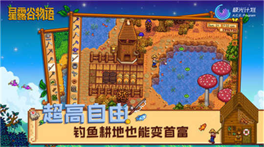星露谷物语手机中文版图5