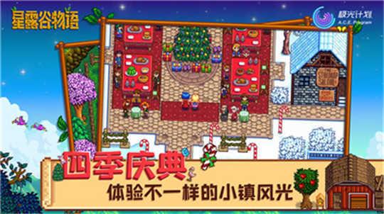 星露谷物语手机中文版图3