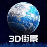 3D卫星街景地图