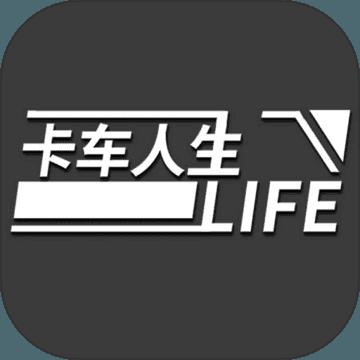 卡车人生中国地图下载2021免费版